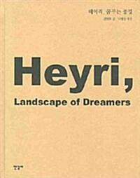 헤이리, 꿈꾸는 풍경