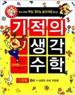 기적의 유아 수학 1단계 4 (만 4세 이하)