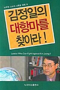 김정일의 대항마를 찾아라