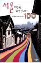 [중고] 서울 이런 곳 와보셨나요? 100