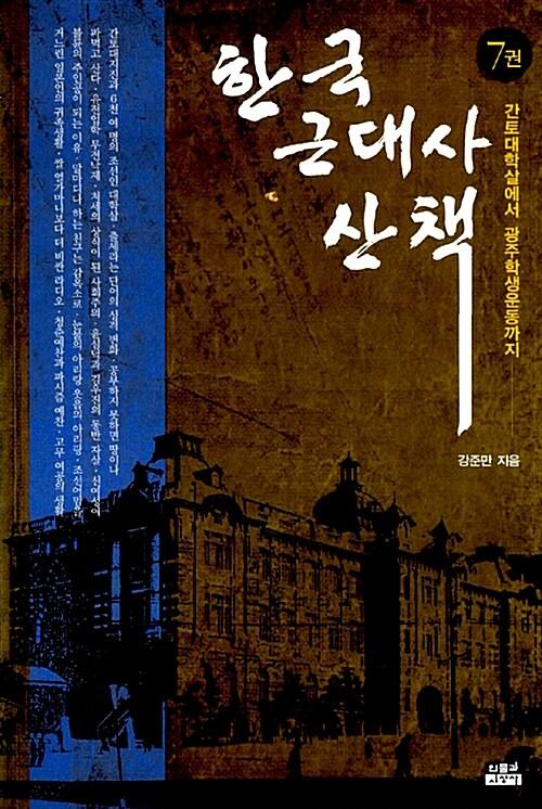 [중고] 한국 근대사 산책 7권