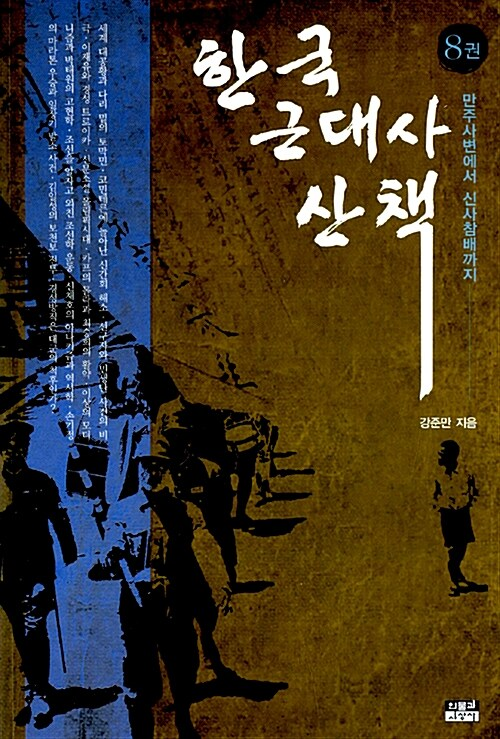 [중고] 한국 근대사 산책 8권