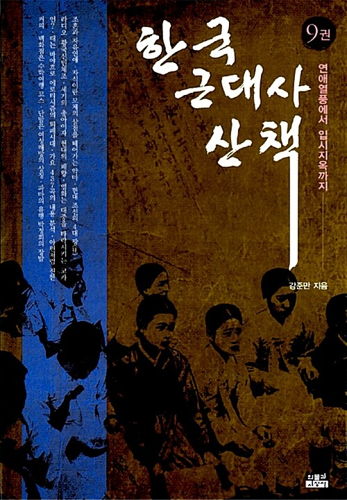 [중고] 한국 근대사 산책 9권