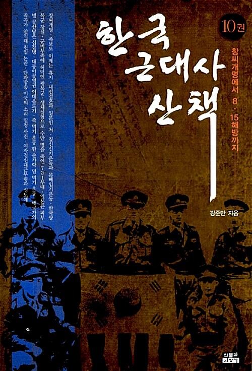 [중고] 한국 근대사 산책 10권