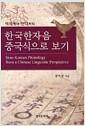 [중고] 한국한자음 중국식으로 보기