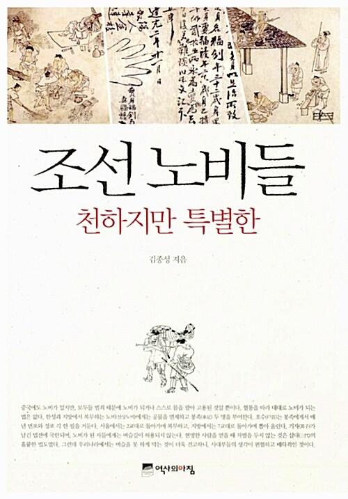 조선 노비들, 천하지만 특별한