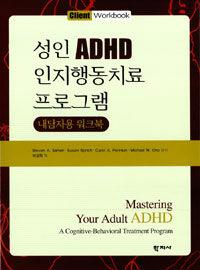성인 ADHD 인지행동치료 프로그램 : 내담자용 워크북