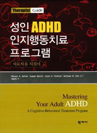 성인 ADHD 인지행동치료 프로그램 : 치료자용 지침서