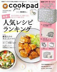 cookpad plus(クックパッド プラス) 2020年 秋號