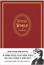 작은 아씨들 2 : 1868년 오리지널 초판본 표지디자인