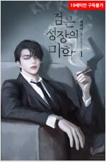 [세트] 검은 정장의 미학 (총2권/완결)