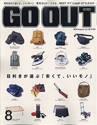 OUTDOOR STYLE GO OUT 2020年 8月號