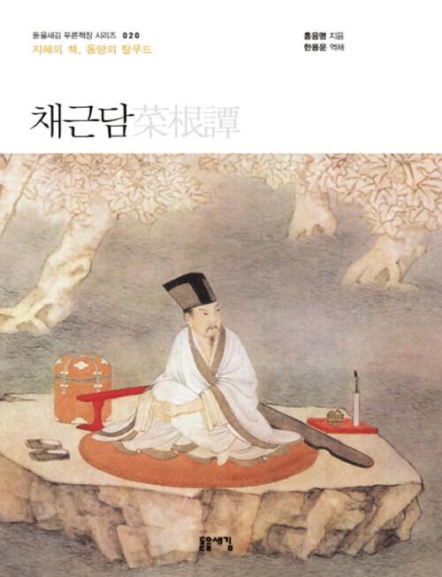 [큰글자책] 채근담