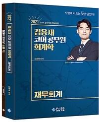 2021 김용재 코어 공무원 회계학 : 재무회계