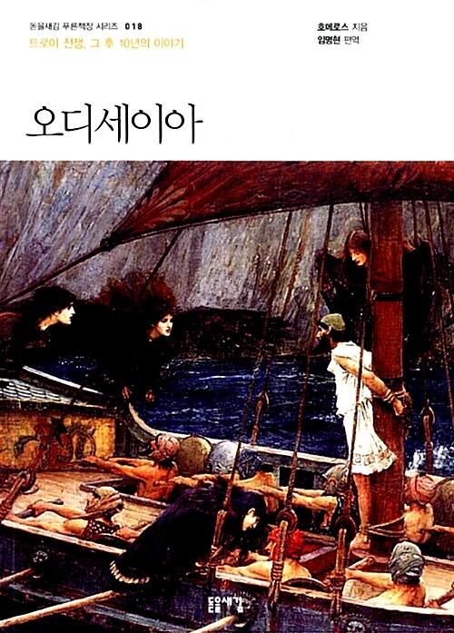 [큰글자책] 오디세이아