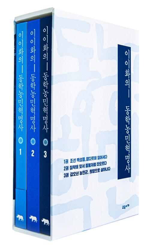 이이화의 동학농민혁명사 1~3 세트 - 전3권