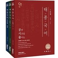 2021 태종 국어 - 전3권