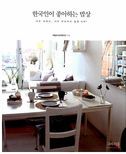 [중고] 한국인이 좋아하는 밥상