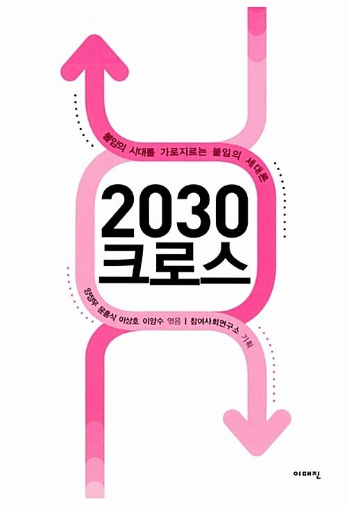 2030 크로스