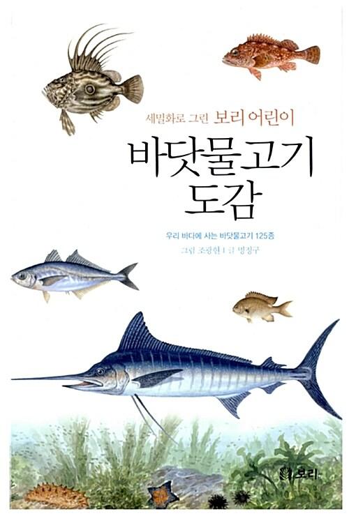 세밀화로 그린 보리 어린이 바닷물고기 도감 (양장)