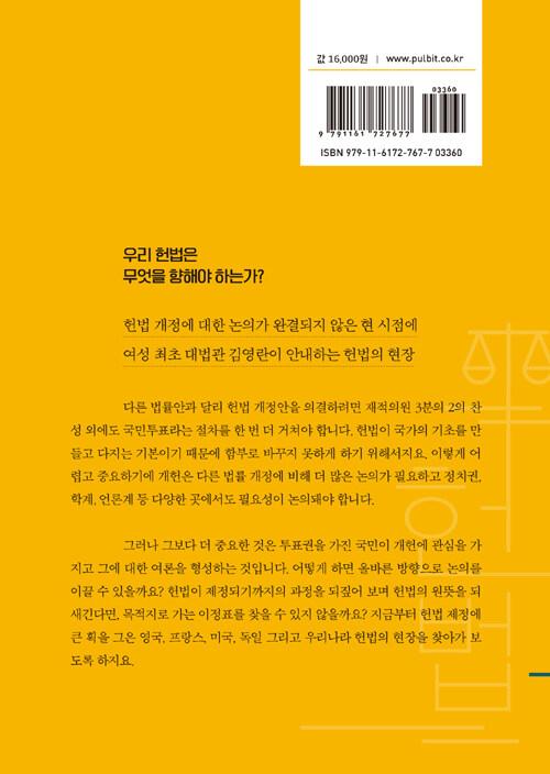 김영란의 헌법 이야기 : 인권과 권리를 위한 투쟁의 역사