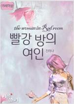 [GL] 빨강 방의 여인