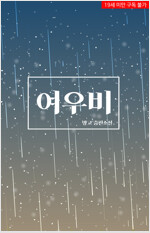 [GL] 여우비
