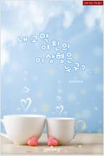[GL] 내 고막 여친의 이상형은 누구? 1