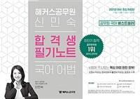 2021 해커스 공무원 신민숙 국어 어법 합격생 필기노트