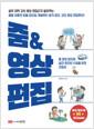 [eBook] 줌 & 영상 편집