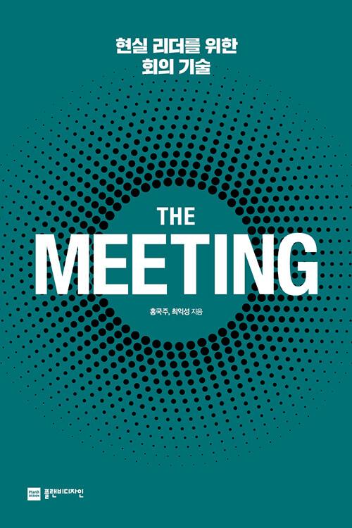 더 미팅 The Meeting