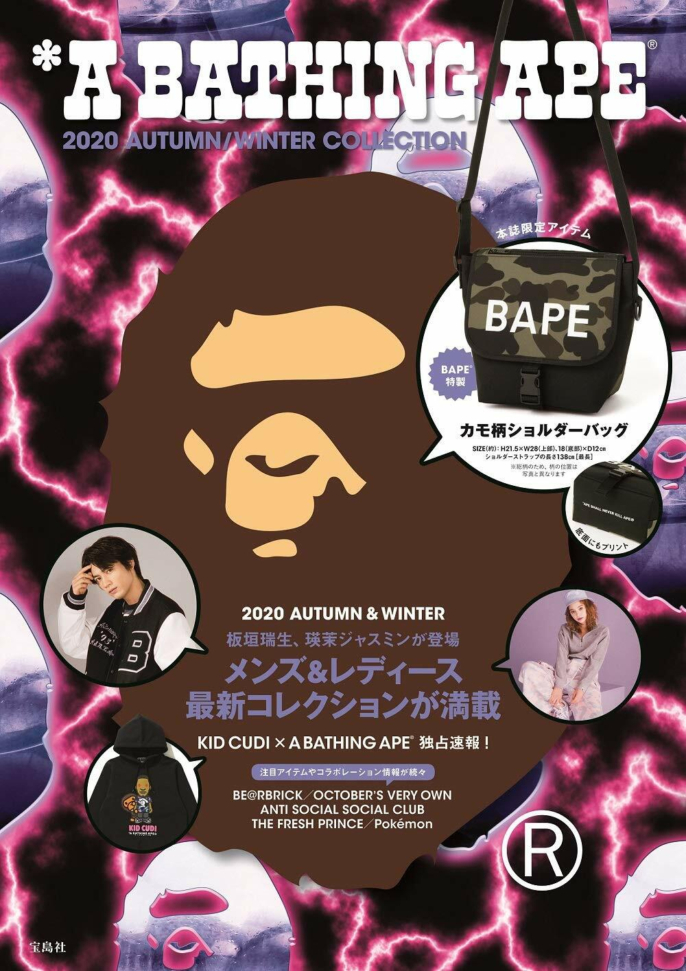 A BATHING APE® 2020 AUTUMN/WINTER COLLECTION (e-MOOK 寶島社ブランドムック)