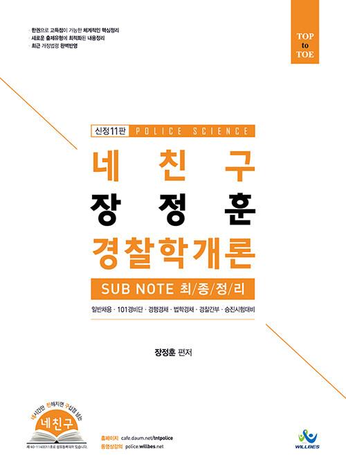 2021 네친구 장정훈 경찰학개론 sub note 최종정리