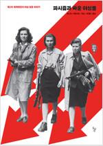 파시즘과 싸운 여성들