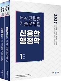 2021 신용한 행정학 최근 10년 단원별 기출문제집 - 전2권