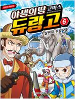 야생의 땅 듀랑고 코믹스 6