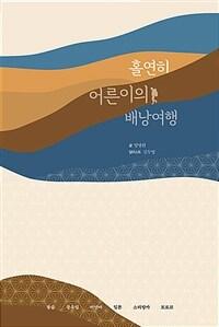홀연히 어른이의 배낭여행 : 몽골, 동유럽, 미얀마, 일본, 스리랑카, 모로코 상세보기