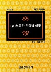 (新) 부동산 신탁법 실무 / 개정 제8판(2020년판)