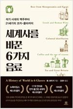 세계사를 바꾼 6가지 음료