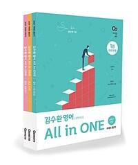 2021 김수환 영어 All in ONE - 전3권