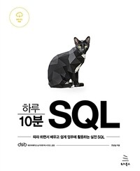 하루 10분 SQL