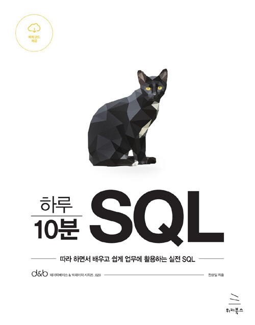 (하루 10분) SQL : 따라 하면서 배우고 쉽게 업무에 활용하는 실전 SQL
