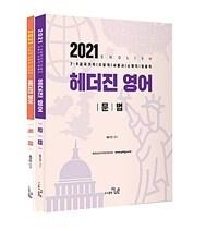 2021 헤더진 영어 기본서 - 전2권