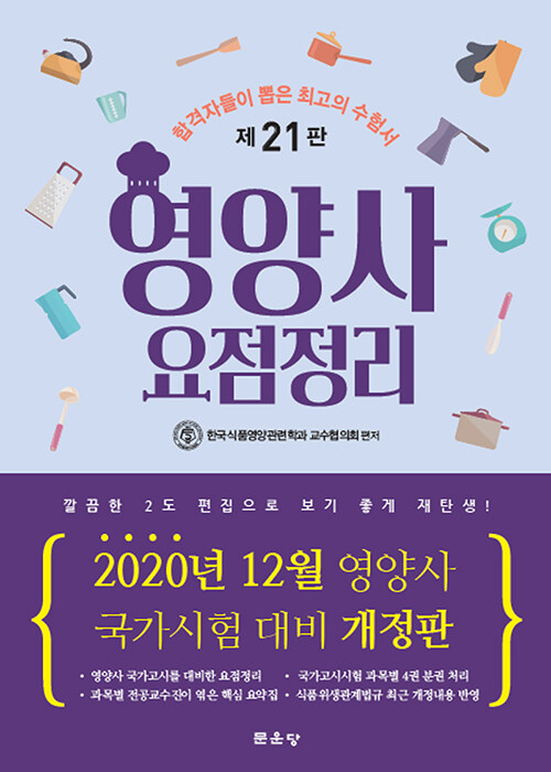 2020 영양사 요점정리
