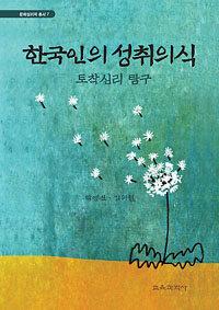 한국인의 성취의식 : 토착심리 탐구