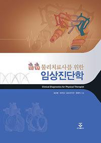 (물리치료사를 위한) 임상진단학