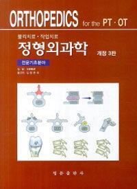 정형외과학 : 물리치료·작업치료 : 전문기초분야