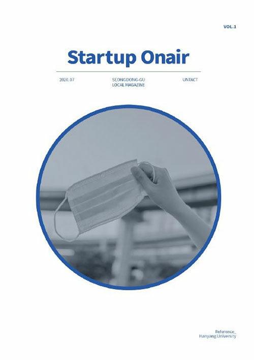 스타트업 온에어(Startup Onair)