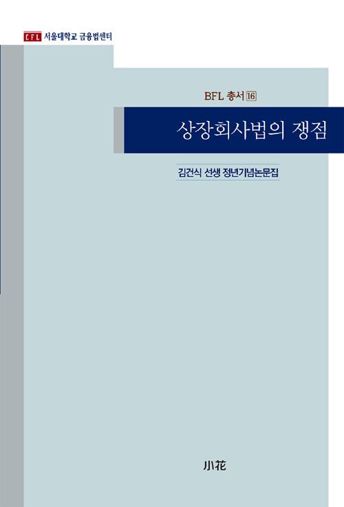 상장회사법의 쟁점 : 김건식 선생 정년기념논문집