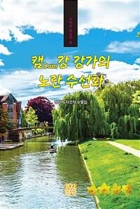 캠(Cam)강 강가의 노란 수선화 : 기억과 회상의 숲 : 김정자 자전적 수필집 상세보기